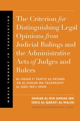 The Criterion for Distinguishing Legal Opinions from Judicial Rulings and the Administrative Acts of Judges and Rulers